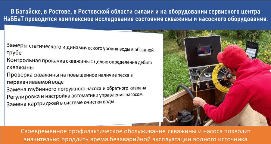 ремонт скважин сервисный центр НаББаТ