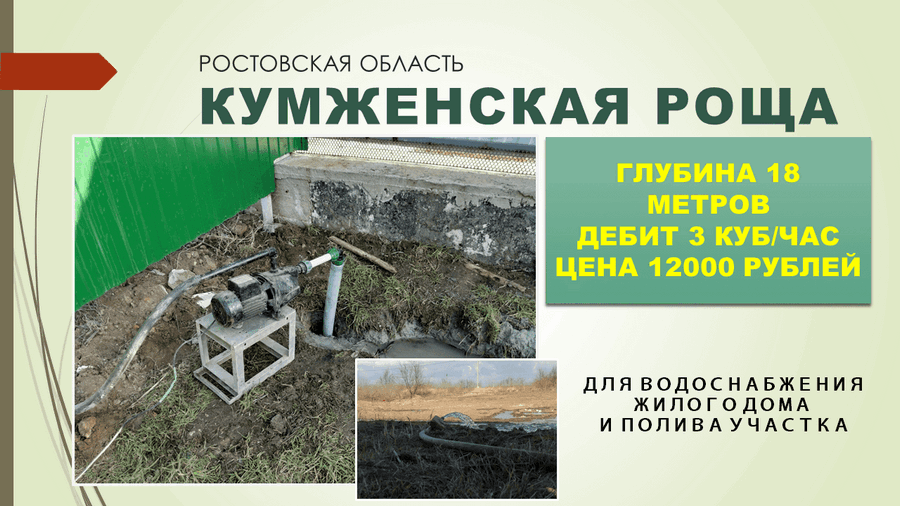 скважина бурение обустройство насос фильтры ростовская область цена метр стоимость