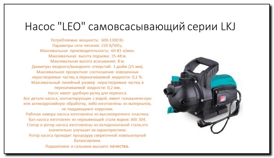 купить в Ростове самовсасывающий центробежный насос поверхностный