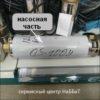водолей украина промэлектро запчасти насосная часть