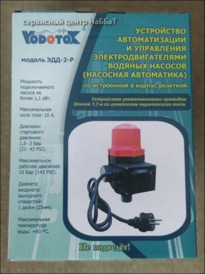 Электронный блок автоматика для насоса