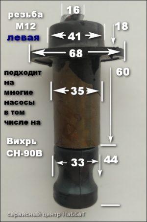 Шнек ремкомплект винт втулка запчасти на винтовой насос Вихрь СН-90В