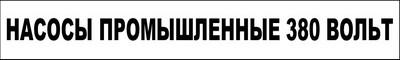 Насосы 380 Вольт промышленные погружные для скважины аналог ЭЦВ