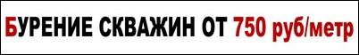 Бурение скважин Ростовская область вода под ключ