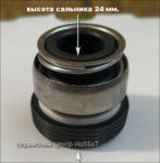 Сальник торцевое уплотнение на насос DAB Акварио LEO и для других насосов с диаметром вала 12 мм