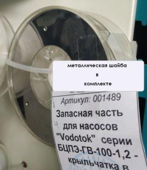Запасная часть для насосов «Vodotok» серии БЦПЭ-ГВ-100-0,5(4SDm2)- крыльчатка в сборе