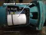 Пусковой конденсатор на однофазный электрический двигатель